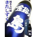 鍋島 純米大吟醸 きたしずく 720ml 専用化粧箱付 (なべしま) 限定品
