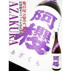 日本酒 阿櫻 特別純米スペック 生詰め原酒 亀の尾仕込み 1.8L (あざくら)★AZAKURE★SPECIAL★