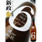 日本酒 新政No.6 特別純米無濾過生原酒 R-type 中取り Essence 720ml (あらまさ ナンバーシックス)紫外線遮断袋入り