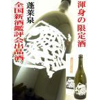 日本酒 純米大吟醸 蓬莱泉 全国新酒鑑評会出品酒 720ml 専用化粧箱付 ほうらいせん愛知地酒