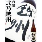 弐乃越州 吟醸酒 1.8L (にのえっしゅう)朝日酒造