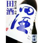 田酒 純米吟醸 山廃 720ml (でんしゅ)