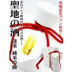 蓬莱 聖地の酒 420ml 専用化粧箱入(ほうらい せいちのさけ) 口噛み酒を再現!?聖地巡礼ファン必見!!