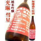 日本酒 29BY 光琳 純米吟醸 無濾過生原酒 彗星仕込みversion 720ml (こうりん すいせいじこみ) 赤い彗星現る。