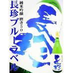日本酒 長珍 純米吟醸 磨き50 ブルーラベル 生詰 1.8L ちょうちん