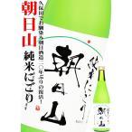日本酒 朝日山 純米 にごり 720ml あさひやま じゅん