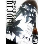 日本酒 美丈夫 純米大吟醸 吟の夢 1.8L (びじょうふ) BIJOFU☆
