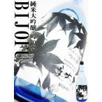 日本酒 美丈夫 純米大吟醸 吟の夢 720ml (びじょうふ) BIJOFU☆