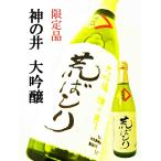 日本酒 神の井 大吟醸 荒ばしり 限定酒 500ml かみのい 超レアです。