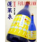 日本酒 蓬莱泉 純米吟醸 FUURINNRINN  限定品 720ml