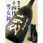 日本酒 十四代 純米大吟醸 雪女神 720ml 化粧箱付 生