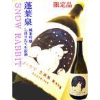 日本酒 蓬莱泉 純米吟醸 スノーラビット 限定品 720ml