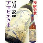 日本酒 大吟醸 出羽桜 アマビエさま 720ml 疫病退散ラベル