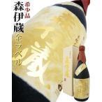 森伊蔵 芋 焼酎 金ラベル 720ml 化粧箱付(もりいぞう きんらべる)