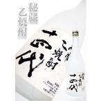 十四代 秘蔵純米焼酎 720ml (じゅうよんだい ひぞうじゅんまいこめしょうちゅう)