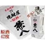 兼八 麦 焼酎 原酒 720ml 化粧箱付(かねはち)