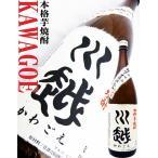 川越 芋焼酎 1.8L(かわごえ)