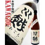 川越 芋焼酎 720ml (かわごえ)