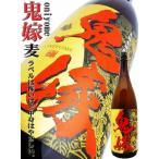 鬼嫁 麦焼酎 1.8L (おによめ)