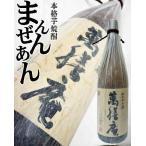 萬膳庵 芋 焼酎 1.8L (まんぜんあん)