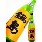 鍋島 純米吟醸 オレンジラベル 生酒 720ml (なべしま)