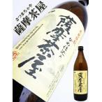 薩摩茶屋 芋焼酎 900ml (さつまちゃや) 村尾
