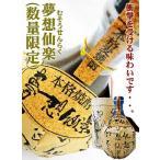 夢想仙楽 麦 焼酎 720ml 専用化粧箱付(むそうせんらく) 【陶器】