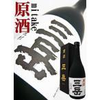 三岳 芋焼酎 原酒 720ml (みたけ)化粧箱付
