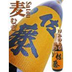 佐藤 麦焼酎 25度 1.8L (さとう)