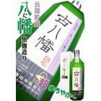 古八幡 芋 焼酎 37度 720ml 化粧箱付 (いにしえはちまん)