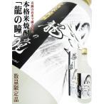 龍の瞳 米焼酎 奇跡のお米 720ml 化粧箱付(りゅうのひとみ)レア