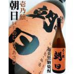 壱乃醸 朝日 黒糖 焼酎 1.8L (いちのじょう あさひ)