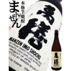 萬膳 芋焼酎 フロストボトル 720ml (まんぜん)