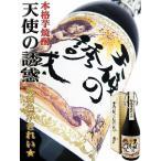 天使の誘惑 芋焼酎 40度 720ml 専用化粧箱付 (てんしのゆうわく) IWSCインターナショナルワイン&スピリッツコンペティション2014最高金賞