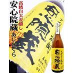 安心院蔵 麦 焼酎 1.8L (あじむぐら)