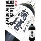 萬膳 芋焼酎 ブラックキャンタ 720ml (まんぜん)