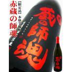 赤 蔵の師魂 芋焼酎 720ml (くらのしこん)