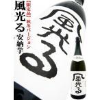風光る 芋 焼酎 安納芋1.8L (かぜひかる)年2回販売の限定商品