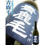 青鹿毛 麦 焼酎 720ml (あおかげ)