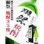 獺祭 酒粕 焼酎 35度 720ml 専用化粧箱付(だっさい)