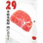 29 米焼酎 25度 720ml (にじゅうきゅう) ステーキとご一緒にどうぞ!!