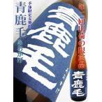 青鹿毛 麦 焼酎 1.8L(あおかげ)