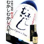 むかしむかし 芋 焼酎 五年古酒 720ml 専用化粧箱付 (むかしむかし ごねんこしゅ) 年に一度の限定蔵出し