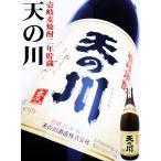 天の川 麦 焼酎 25度 1.8L (あまのがわ)壱岐焼酎の伝統を守り続ける麦焼酎!