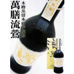 萬膳 流鶯 芋 焼酎 黄麹 35度 720ml 専用化粧箱付 (まんぜん るおう)