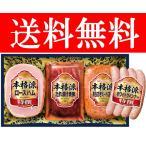 お中元 【クール送料無料】 日本ハム 本格派ハムセット  NH-320 全国無料配送致します。 gift set
