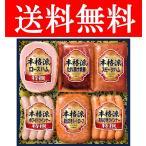 お中元 【クール送料無料】 日本ハム 本格派ハムセット  NH-456 全国無料配送致します。 gift set