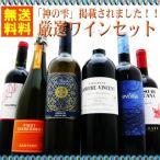 ワイン 『 神の雫 』 で絶賛 ワイン お勧め 4本 セット 送料無料  wine set