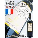 リステル カベルネ・ソーヴィニヨン 750ml(フランス 赤ワイン)