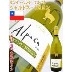 ワイン チリ アルパカ・シャルドネ・セミヨン 750ml(チリ 白ワイン)サンタ・ヘレナ /スクリューキャップ wine